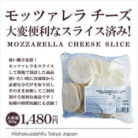 【チーズ】ユーリアル社 モッツァレラチーズ スライス済なのでピッツァに乗せるだけ 大変便利な業務用 バラ凍結なので使いたい時に取り出し使える 冷凍モッツァレラ 500g スライス ※パッケージデザイン変更となっております