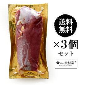 【送料無料】フォアグラ採取後の副産物 マグレカナール 約330g×3 ハンガリー産 鴨南蛮にしゃぶしゃぶに 鴨肉 【冷凍のみ】