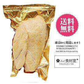 【送料無料】フォアグラ ド カナール(鴨のフォアグラ)丸ごと1玉! | foie gras canard | 世界三大珍味 | フォワグラ |【約500g〜600g】【冷凍のみ】【D+0】