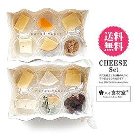 【送料無料】チーズセット チーズ10種類 ドライフルーツ2種類 ゴーダ サムソー クリームチーズ スモークチーズ レッドチェダー カマンベールなどなど全部で10種類!【約240g】【アソートセット チーズセット 詰め合わせ】