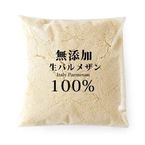 無添加イタリア産100% 生パルメザンパウダー 粉チーズ 毎日使うから無添加がいい! 粉チーズ 業務用 パルメザンチーズ セルロース不使用 【500g】【冷蔵/冷凍可】【D+0】
