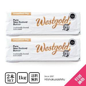無塩 グラスフェッド バター 1kg×2個 ニュージーランド産 ウエストゴールド