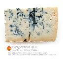 ゴルゴンゾーラ ピカンテ 300g DOP認定品 ゴルゴンゾーラ チーズ 【冷蔵/冷凍可】【D+0】※現在カットの形が変わ…