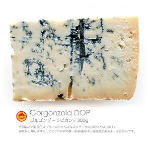 ゴルゴンゾーラ ピカンテ 300g DOP認定品 ゴルゴンゾーラ チーズ 【冷蔵/冷凍可】【D+0】※現在カットの形が変わる可能性が御座います