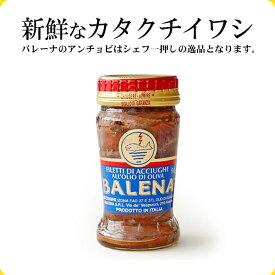 【稲垣商店】バレーナ社/EXオリーブオイルを使用/アンチョビフィレ103g【常温/全温度帯可】