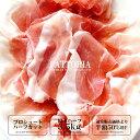 イタリア産 プロシュート 原木 10ヶ月〜12ヶ月熟成 生ハム ハーフカット【約3.5kg】