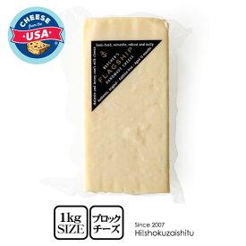 アメリカ・シアトルから熟成アルチザンチーズ フラッグシップチーズ 【1kg】【冷蔵/冷凍可能】【USA】