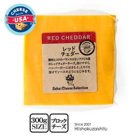 USA レッドチェダーチーズ 【300g】【冷蔵/冷凍可能】【USA】
