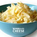無添加 とろける おまかせ配合 チーズ セルロース不使用 ミックスチーズ シュレッド【大容量1Kg】