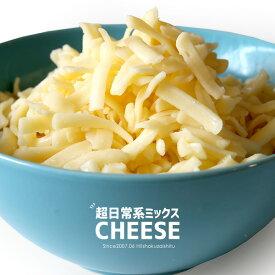 無添加 とろけるチーズ おまかせ配合 チーズ セルロース不使用 ミックスチーズ シュレッド【大容量1Kg】【冷蔵/冷凍可】