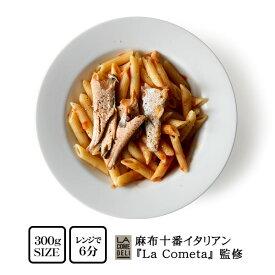 麻布十番の老舗イタリアン「LACOMETA」監修 ペンネのヒメマスフレッシュトマトソース 【300g】【冷凍のみ】【D+1】