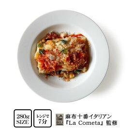 麻布十番の老舗イタリアン「LACOMETA」監修 野菜のラザニア 【280g】【冷凍のみ】【D+1】