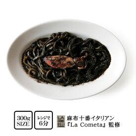 麻布十番の老舗イタリアン「LACOMETA」監修 キターラの墨液 イカの一本のせ 【300g】【冷凍のみ】【D+1】