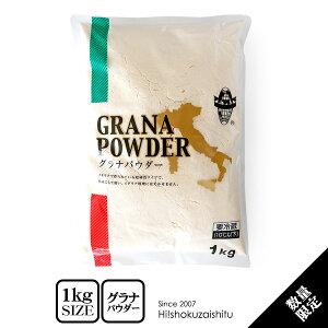 グラナパダーノ パウダー 粉チーズ 業務用 1000g パルメザン DOP認定 【冷蔵/冷凍可】