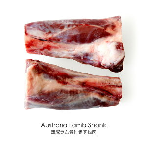 熟成ラム フォアシャンク (仔羊の骨付きすね肉) 250-350g×2本入り オーストラリア産 ラム 仔羊 煮込み用