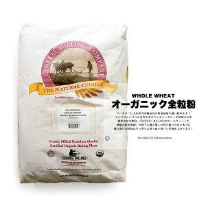 【送料無料】 オーガニック 全粒粉 サンフランシスコ セントラルミリング 約23kg 同梱包不可【常温のみ】
