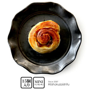 EU産100%バター使用 ミニ・パン・オ・レザン 【30g×15個入り】【冷凍のみ】 冷凍パン レーズン 発酵不要