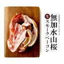 無加水山桜厚切りスモーク生ベーコン1kg【冷凍/冷蔵可】【D+1】