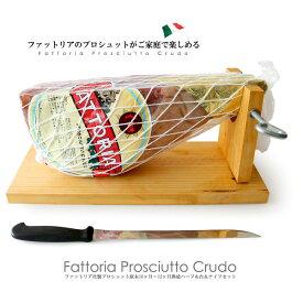 プロシュート 10ヶ月〜12ヶ月 熟成 生ハム ハーフカット 【約3kg〜3.5kg】原木 & 台 & ナイフの3点セット  イタリア産 【冷蔵のみ】※ブランドが変更となっております。