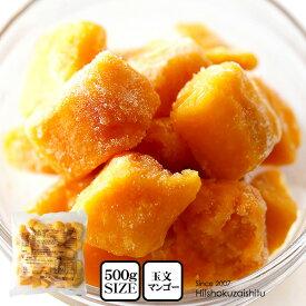 冷凍マンゴー 玉文種(ギョクブン種) タイ産 希少品種!贅沢果実 無添加 大容量【500g】【冷凍のみ】マンゴー カット