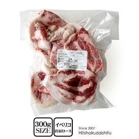 イベリコ豚 厚切り首肩肉ロース 焼肉専用肉切り落とし!ネックサイド肩ロース【300g】【冷凍のみ】