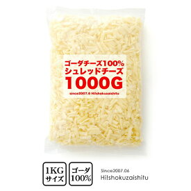 ゴーダ100%配合 とろけるチーズ シュレッドチーズ【1kg】【冷蔵/冷凍可能】ゴーダチーズ