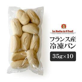 フランス産 プチパン ムーランドゥサンオベール社【35g×10個セット】【冷凍のみ】 冷凍パン ブレッド