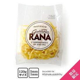 RANA社製イタリア産卵入り生冷パスタ フェットチーネ 【120g】【冷凍のみ】