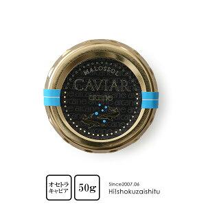 【送料無料】フランス産 キャビア オセトラ  低温殺菌処理済 瓶入り【50g】【冷蔵/冷凍可】オシェトラ