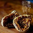 【送料無料】いちじく ドライフルーツ いちじく 900g(450g×2袋) ドライイチジク 無添加 砂糖不使用 無漂白 大粒肉…