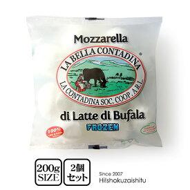 濃い味ミルクの水牛モッツァレラ!イタリア産 モッツァレラ・ディ・ブッファラ ボッコンチーニ 【200g×2個セット】 モッツアレラ チーズ フレッシュチーズ セット【冷凍のみ】