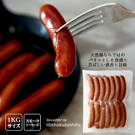 スモークソーセージ ふわっと香る燻製と肉の旨味! 【500g×2個セット】【冷凍のみ】【D+2】