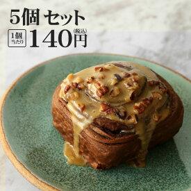 【5個セット】 キャラメルチョコロール 【125g×5個】【冷凍のみ】 キャラメル チョコレート ショコラ 菓子パン スイーツ カフェ