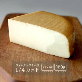 【驚愕の50%OFF!】大人の最強おつまみ!フランス産フォレストスモークチーズ1/4カット【約250g】【冷蔵のみ】 燻製 チーズ ハーフ おつまみ