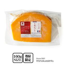 フランス産 ミモレット 6ヵ月~9ヶ月熟成 【約160g(150~170g)】【冷蔵/冷凍可】セミハードチーズ セミハードタイプ ナチュラルチーズ おつまみ ドゥミヴィエイユ