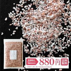 【送料無料】 地球上で最高の塩と称される本場パキスタン産のピンクソルト(ヒマラヤ岩塩) 【ミル用】【800g】 【常温/全温度帯可】【メール便】