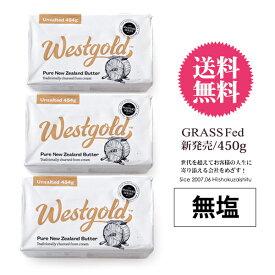 グラスフェッドバター 無塩バター 450g×3個 ウエストゴールド ニュージーランド産 westgold 【冷蔵/冷凍可】【D+1】