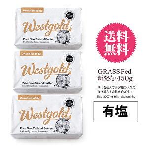 グラスフェッドバター 有塩 450g×3個 ニュージーランド産 ウエストゴールド