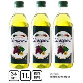 グレープシードオイル コレステロール0% 1000ml×3本 【常温のみ】【D+1】