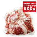 イタリア産パンチェッタアロトロタ切り落とし【大容量500g】【冷凍/冷蔵可】【sei】