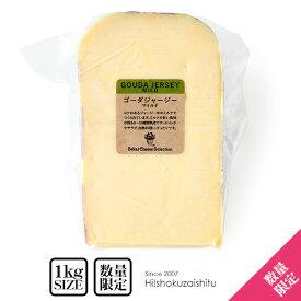 ジャージー種ゴーダチーズ マイルド 【約1kg】【冷蔵/冷凍可】