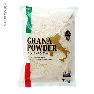 グラナパダーノ パウダー 粉チーズ 業務用 1000g パルメザン DOP認定