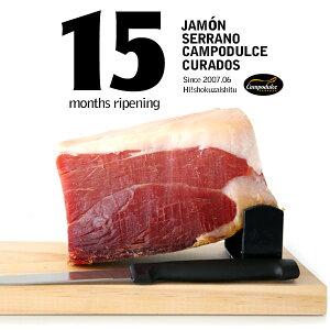 生ハム 原木 ミニ 15ヶ月熟成 800g スペイン ミニハモン 台 ナイフ 3点セット