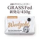 グラスフェッドバター 有塩 450g ニュージーランド産 ウエストゴールド