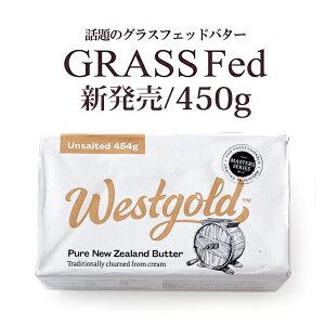 グラスフェッドバター 無塩 450g ニュージーランド産 ウエストゴールド バター