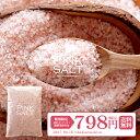 【送料無料】 史上最大のお助けコール ピンクソルト(ローズソルト) 食塩 岩塩 中挽 ヒマラヤ岩塩 売切れゴメ…