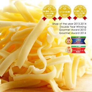 無添加チーズ+ゴーダ50%+サムソー50%の贅沢配合!モッツァレラ不使用!【無添加こだわる大人のとろける配合!】【1kg】【冷蔵/冷凍可】※送料無料企画は終了いたしました。