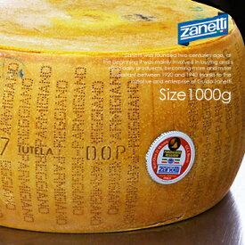 【送料無料】 パルミジャーノ レッジャーノ24ヶ月熟成!ザネッティ社 パルメザン パルミジャーノ レジャーノ【1kg】【冷蔵/冷凍可】