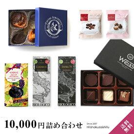 送料無料 福袋チョコ詰め合わせ セット アソート 全温度帯可 【D+0】