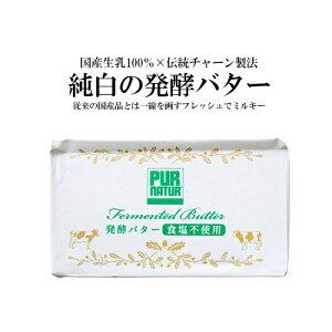 PURENATUR 純白の国産発酵バター 食塩不使用 無塩 北海道生乳100%使用 【450g】